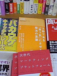 森さんの本2