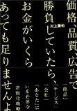川上さんの本