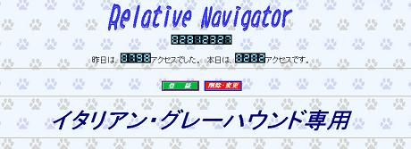 RelativeNavigator4.jpg