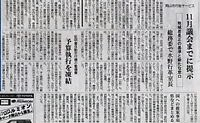 岡山日日新聞08/06/26