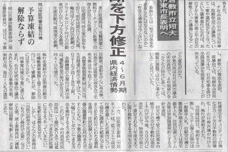 岡山日日新聞080730