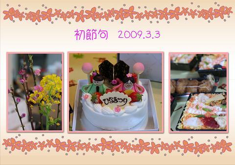 20090303ひなまつり2blog01