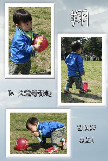 20090321 blogsyou