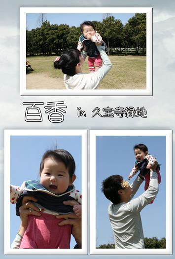 20090321 blogmomo
