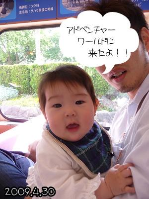 2009 04 30 アドベンチャーワールド3 blog03のコピー