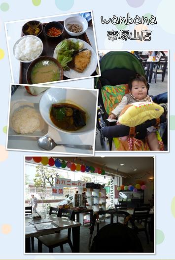 2009GW wanbana店blog01
