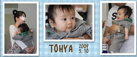 20095010とうくんblog01