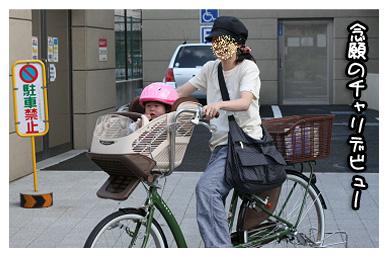 2009 06 07 自転車デビュー blog01のコピー