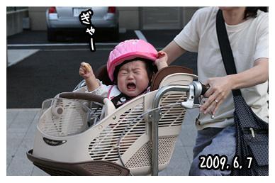 2009 06 07 自転車デビュー blog02のコピー