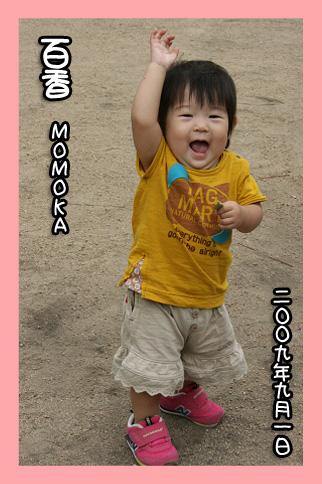 2009 08 31 モモカ誕生日 blog06のコピー