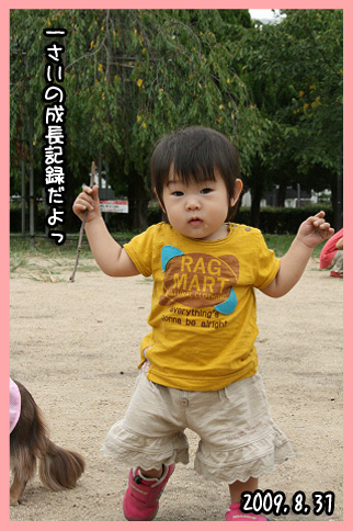 2009 08 31 モモカ誕生日 blog08のコピー