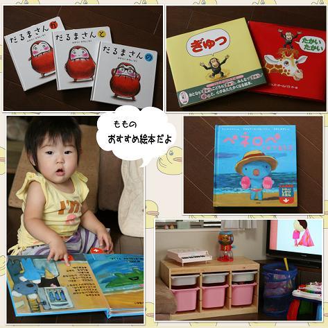 20090901モモおもちゃBLOG01