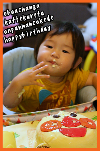 2009 09 06 20090919百香1歳誕生日2 blog02のコピー
