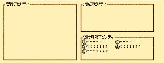 アビリティ表