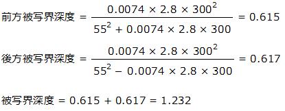 被写界深度の計算例