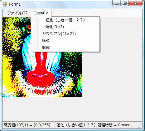 C++/CLIによるOpenCVのサンプルプログラム