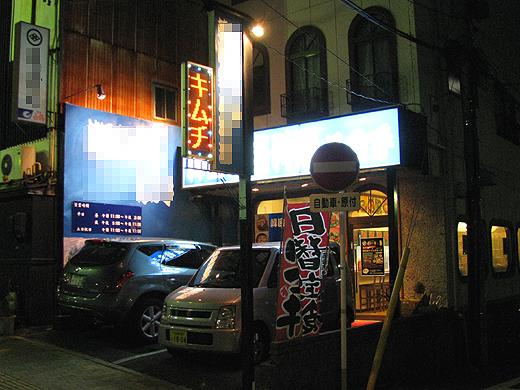 九州楼金山本店