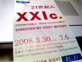 21_21チケット