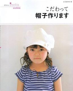 帽子の作り方の本1