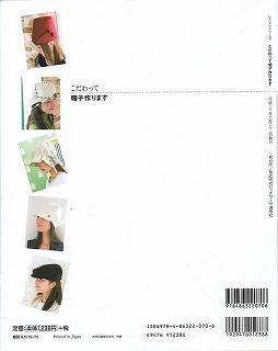 帽子の作り方の本2