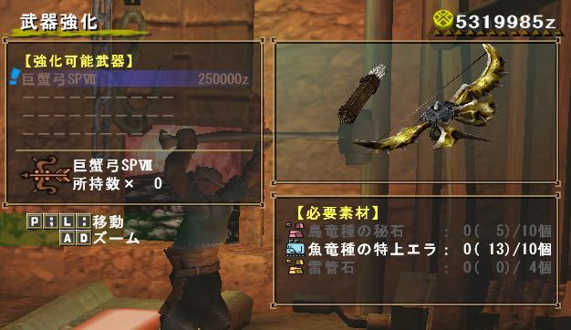 巨蟹弓SP 6-7