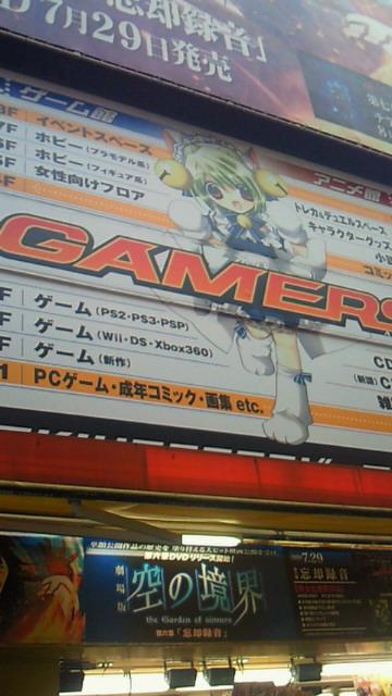 ゲーマーズ