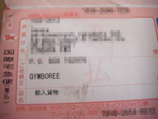 初Gym-①