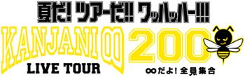 KANJANI∞ LIVE TOUR 2008