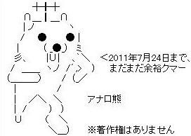 anaroguma_aa.jpg