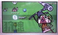 psp_skype_airu.jpg