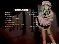 yumerei_normalclear_score.jpg