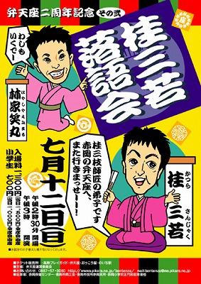 三若チラシ(表)