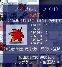 Maple0000_20080913155452.jpg