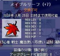 Maple0003_20080920174904.jpg
