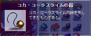 ETC・コカ・コーラスライムの鈴