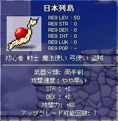 装備・日本列島