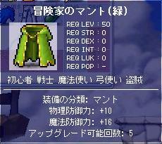 装備・冒険家のマント(緑)