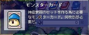 ETC・モンスターカード
