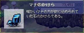 ETC・マナのかけら