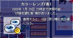 癒し・カラーレンズ(青)