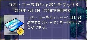 癒し・コカ・コーラガシャポンチケット3