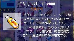 消費・ビタミンガード2000