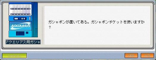NPC・アクエリアス用ガシャ