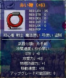 装備・赤い鞭