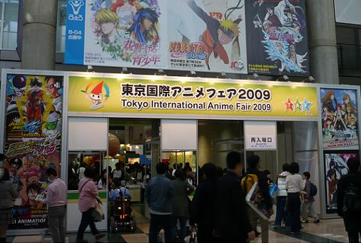 東京国際アニメフェア2009