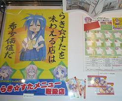 らき☆すた 鷲宮関連商品