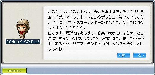 NPC・初心者ガイドのモニカ