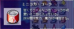 消費・ミニコカ・コーラ