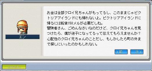 NPC・エン