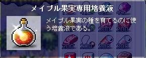 ETC・メイプル果実専用培養液